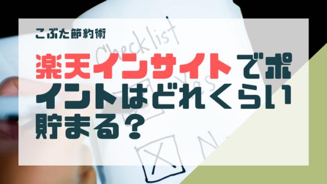 アイキャッチ002(楽天インサイト使い方)