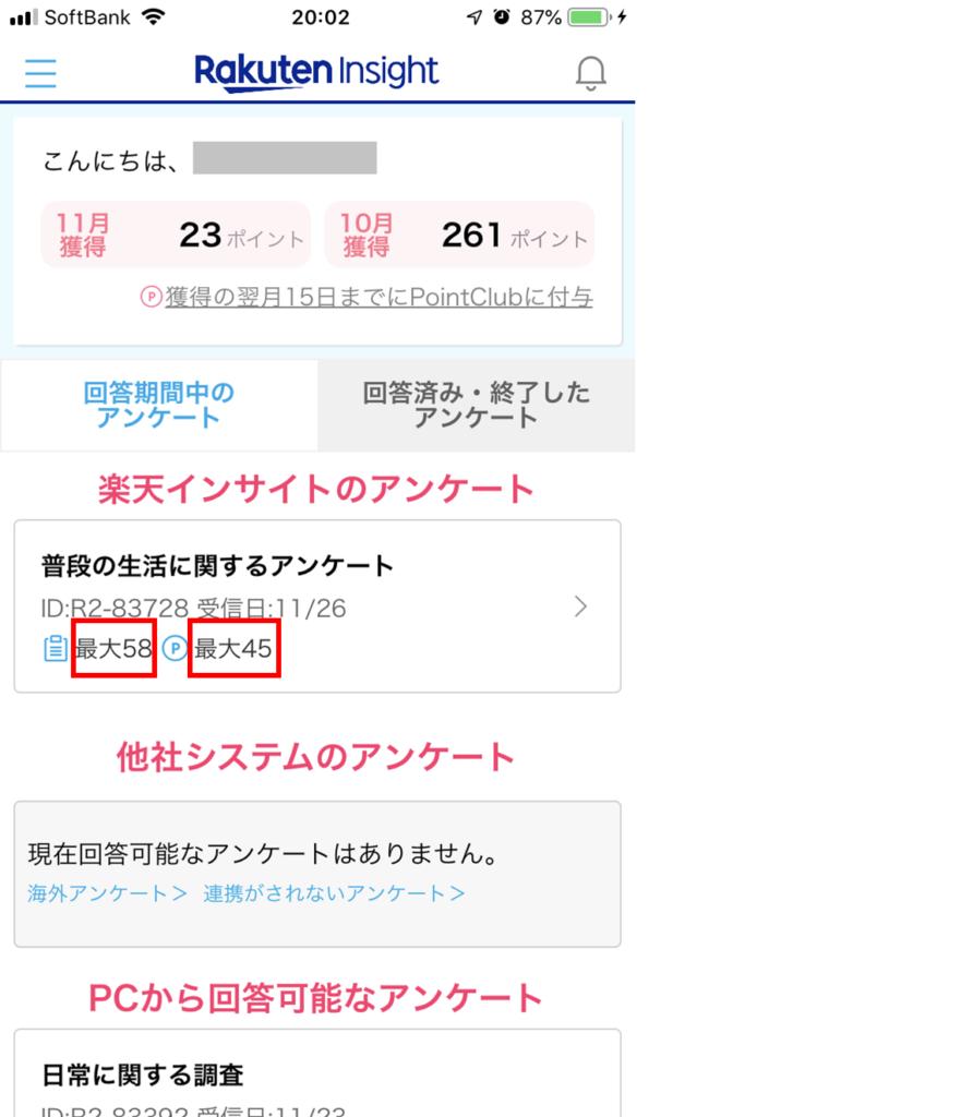 楽天インサイト最初の画面_3