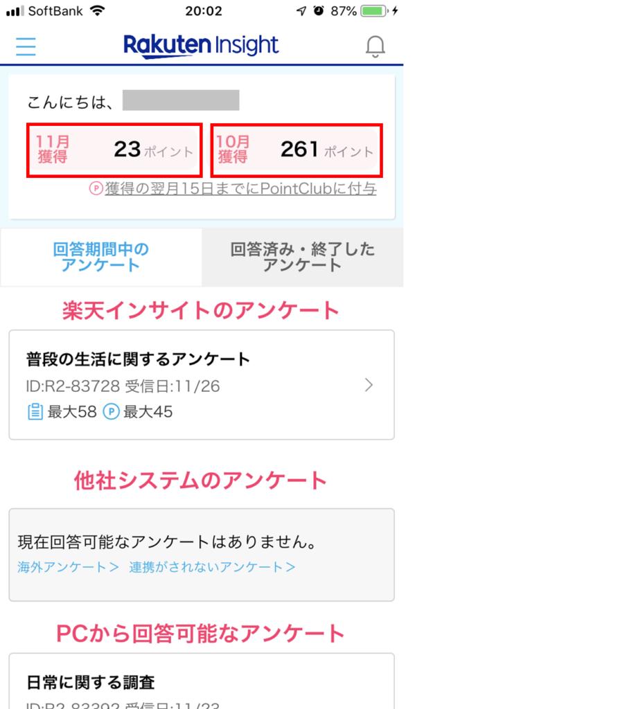 楽天インサイト最初の画面_4