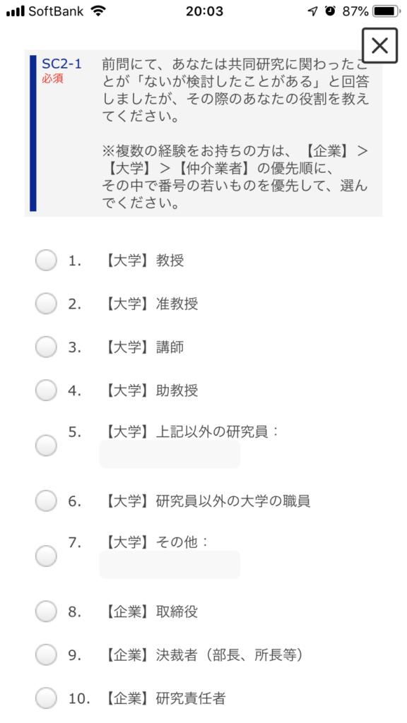 楽天インサイト質問2