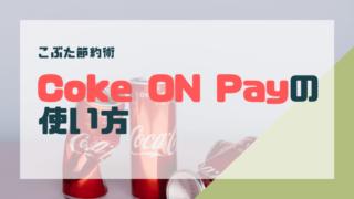アイキャッチ003(Coke ON Payの使い方)