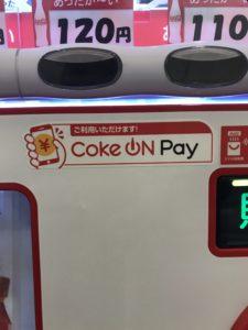 CokeONPay自動販売機