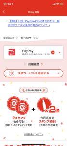 CokeONPayお支払い方法設定