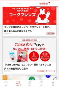 CokeON招待状