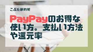 アイキャッチ004(PayPay使い方)