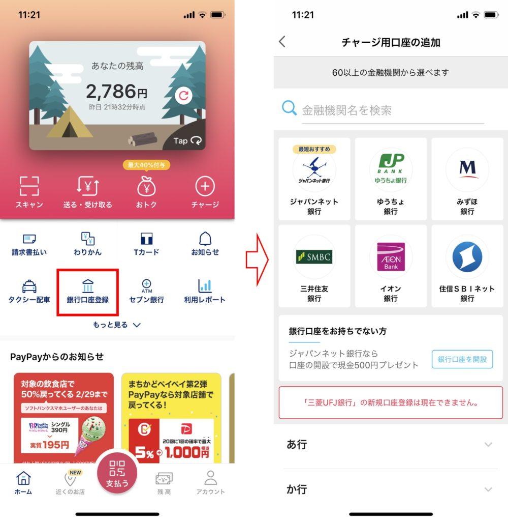 PayPay銀行口座