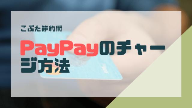アイキャッチ005(PayPayチャージ方法)