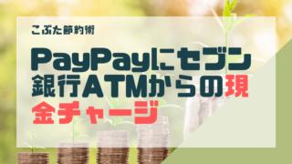 アイキャッチ006(PayPay現金チャージ)