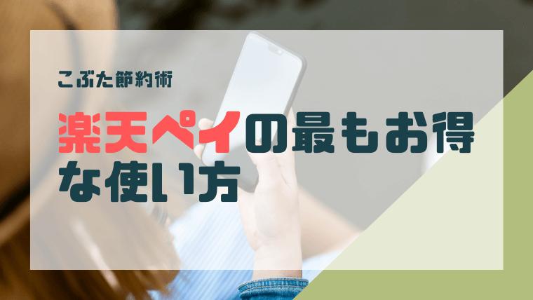 アイキャッチ007(楽天ペイお得な使い方)