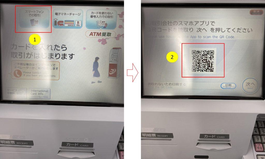 セブン銀行ATM画面1