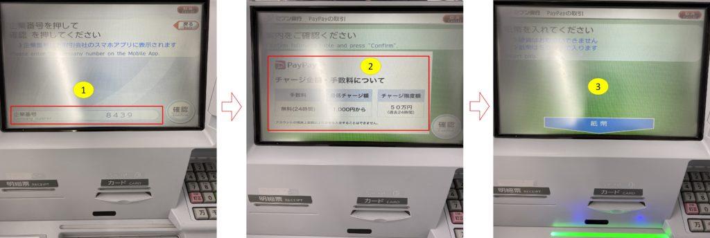 セブン銀行ATM画面2_1
