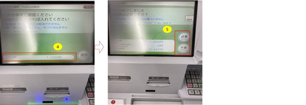 セブン銀行ATM画面2_2