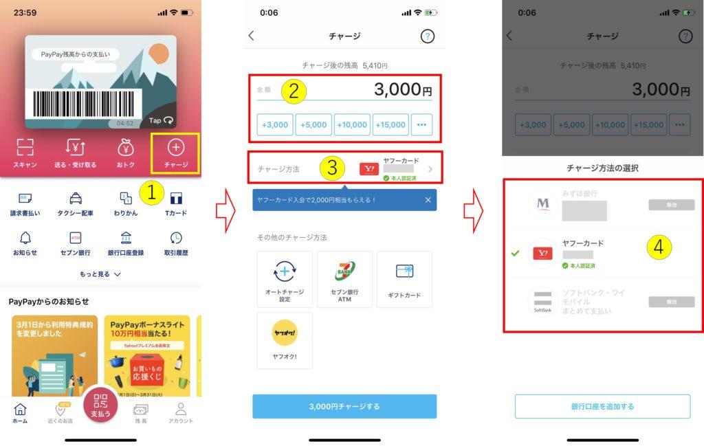 PayPay残高チャージ1