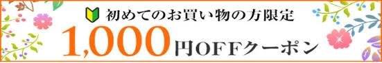 楽天市場1000円オフ