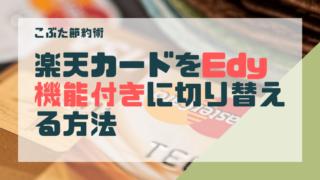 アイキャッチ013(楽天カードをEdy機能付きに切り替え)