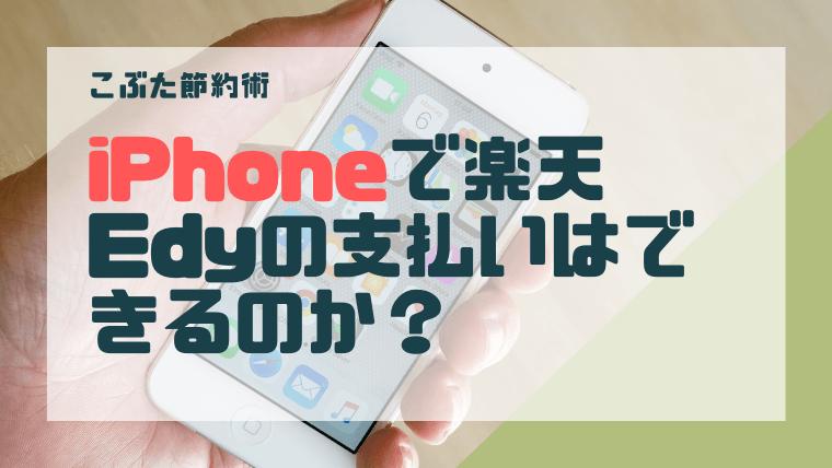 アイキャッチ015(iPhoneで楽天Edyの支払い)