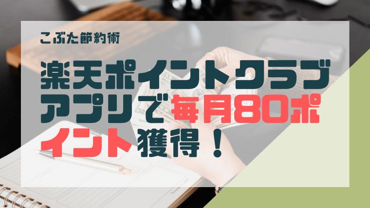 アイキャッチ016(楽天ポイントクラブアプリポイント獲得)