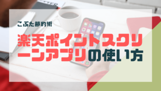 アイキャッチ018(楽天ポイントスクリーンアプリの使い方)