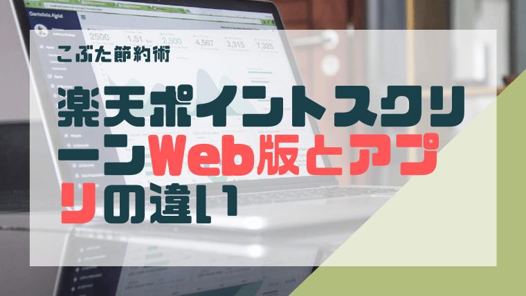 アイキャッチ019(楽天ポイントスクリーンWebとアプリ)