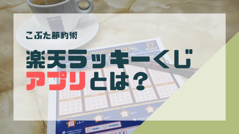 アイキャッチ021(楽天ラッキーくじアプリとは)
