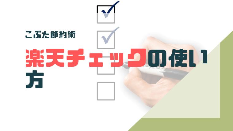 アイキャッチ023(楽天チェックの使い方)