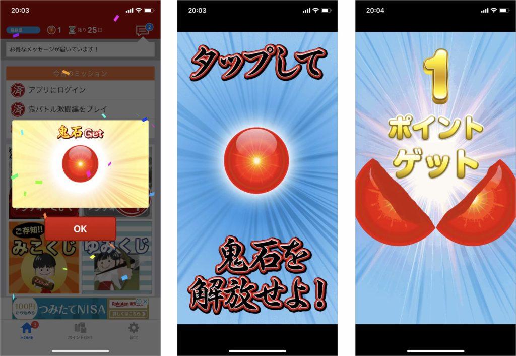 楽天ラッキーくじアプリ4