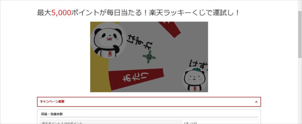 楽天市場ラッキーくじ_3