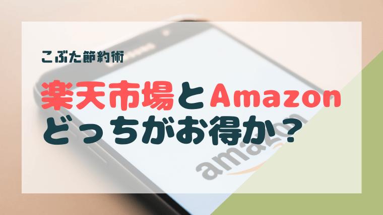 アイキャッチ024(楽天市場とAmazon)