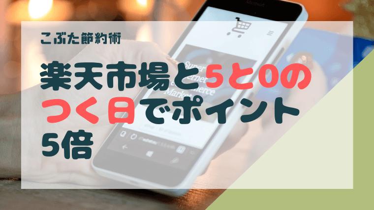 アイキャッチ025(楽天市場5と0のつく日)