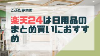アイキャッチ028(楽天24とは)