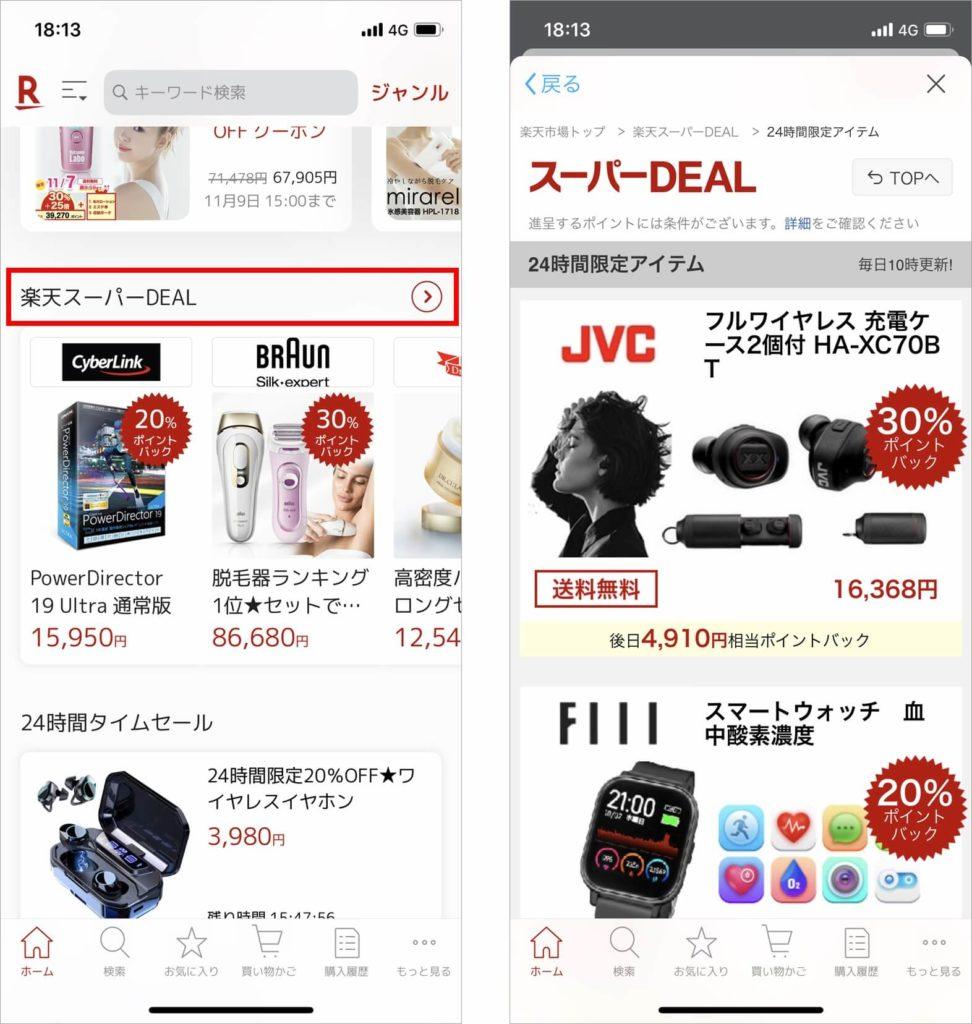 楽天スーパーDEALアプリ