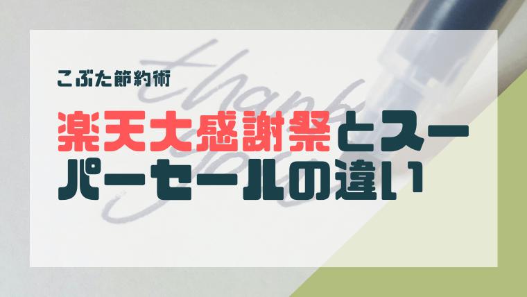 アイキャッチ030(楽天大感謝祭とは)