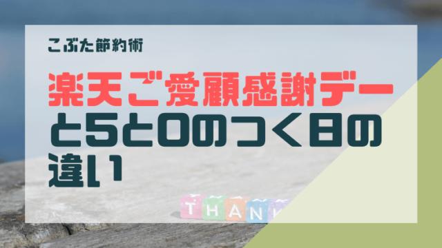 アイキャッチ032(楽天大感謝祭とは)