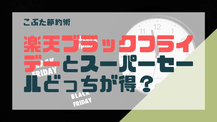 アイキャッチ033(楽天ブラックフライデー)