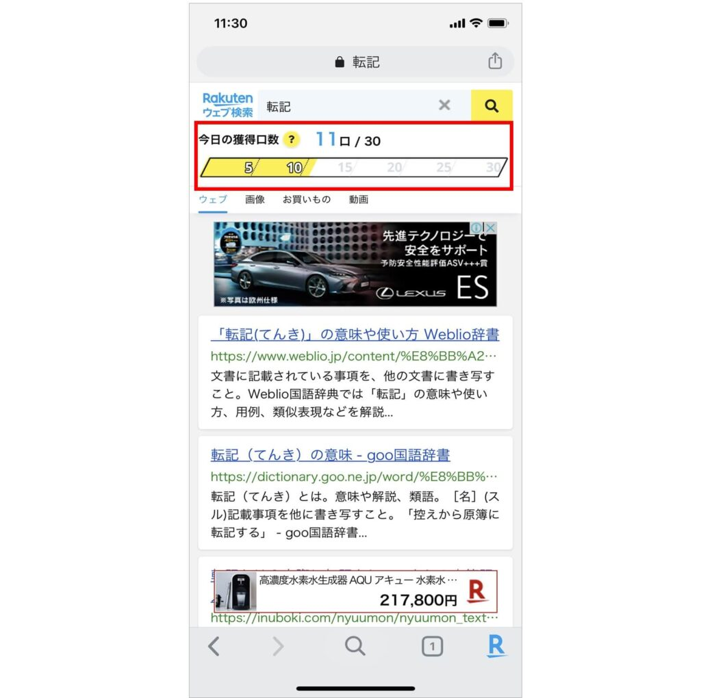 楽天ウェブ検索アプリ口数