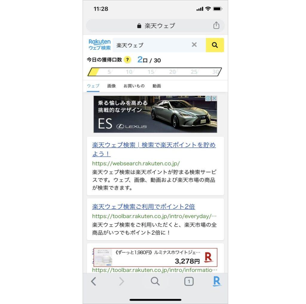 楽天ウェブ検索アプリ