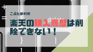 アイキャッチ036(楽天購入履歴)