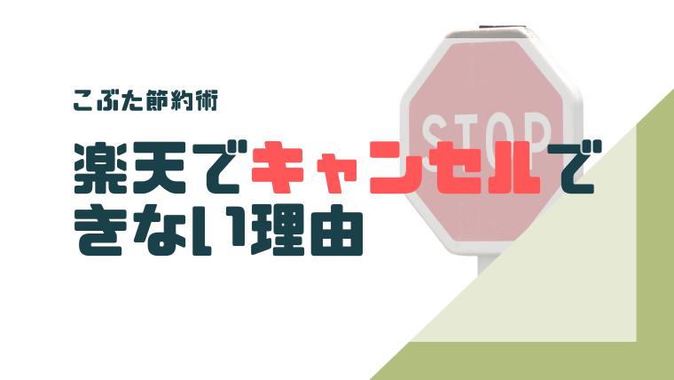 アイキャッチ037(楽天市場キャンセル)