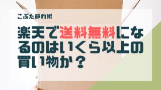 アイキャッチ038(楽天市場送料無料)
