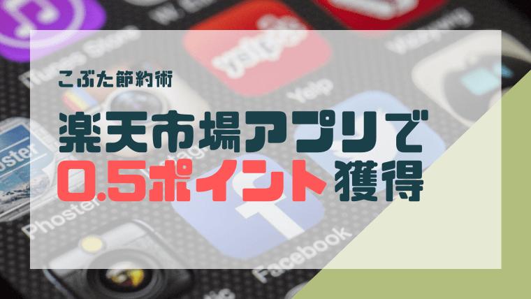 アイキャッチ039(楽天市場アプリ)