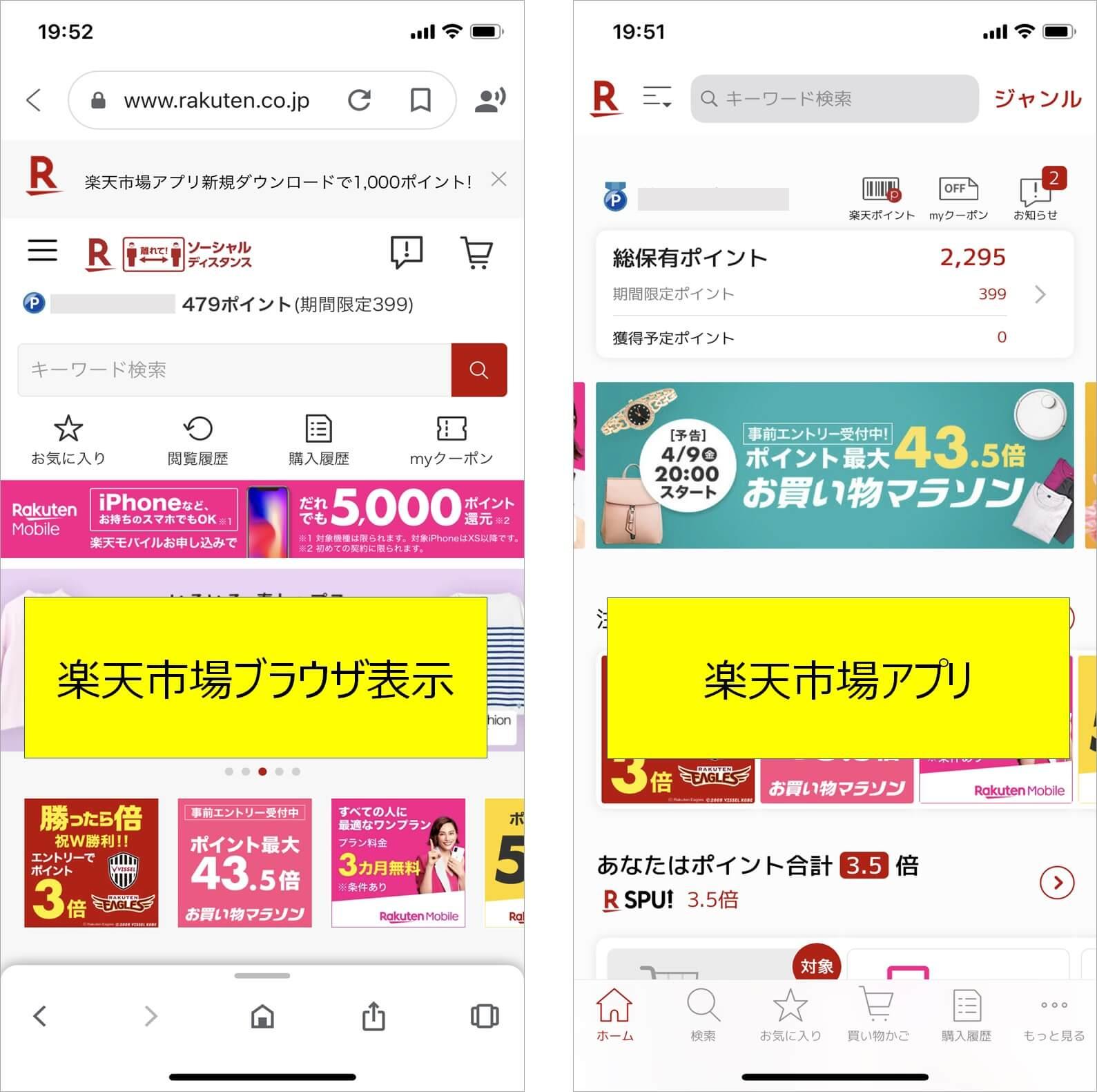 楽天市場アプリ画面