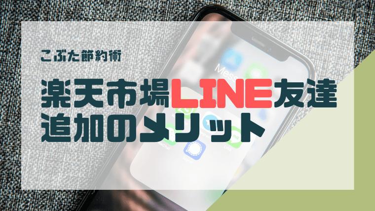 アイキャッチ042(楽天市場LINE友達追加)