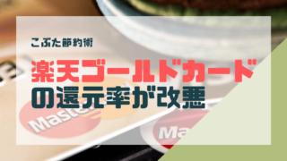 アイキャッチ043(楽天ゴールドカード改悪)
