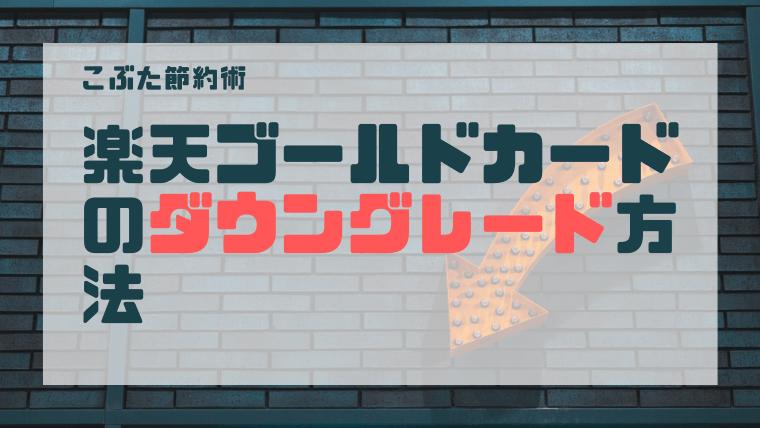 アイキャッチ044(楽天ゴールドカードダウングレード)