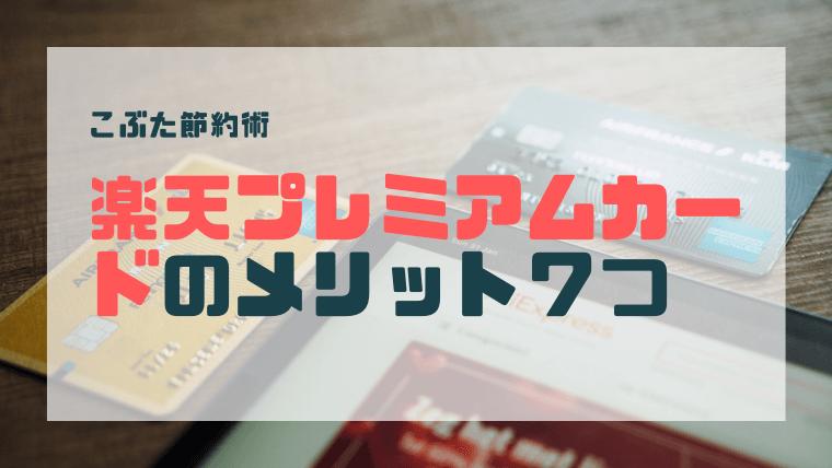 アイキャッチ045(楽天プレミアムカードのメリット)