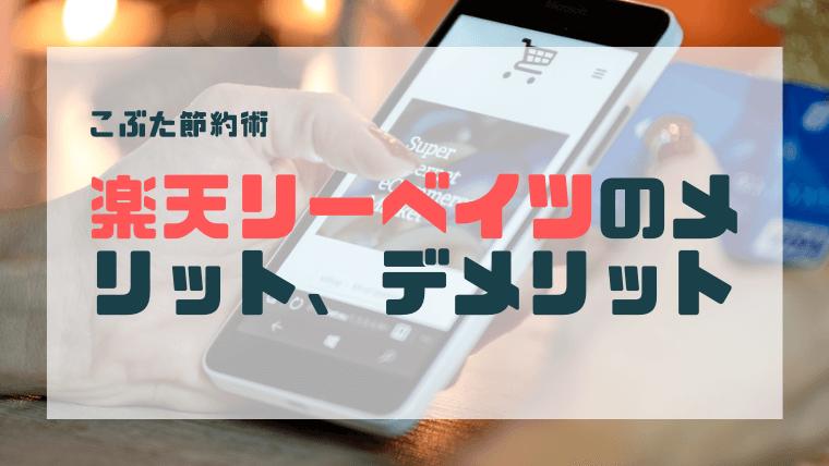 アイキャッチ047(楽天リーベイツ)
